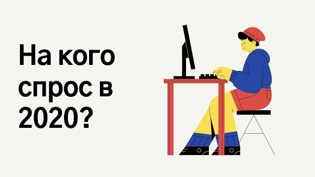 Пять IT профессий будущего востребованных в 2020 году