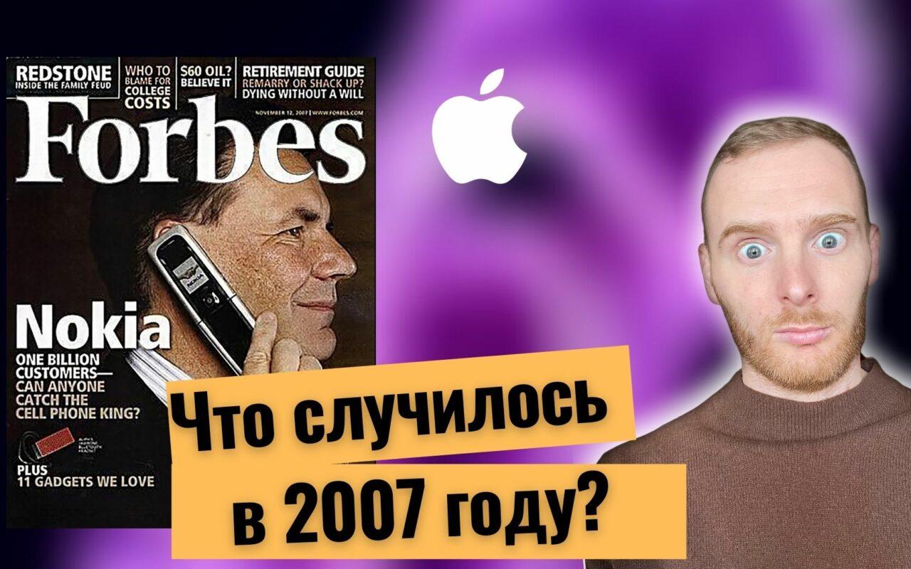 Стив Джобс и Apple