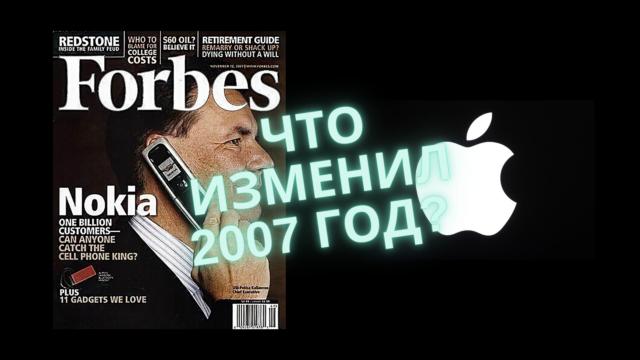 Как Стив Джобс изменил индустрию телефонов в 2007 году?