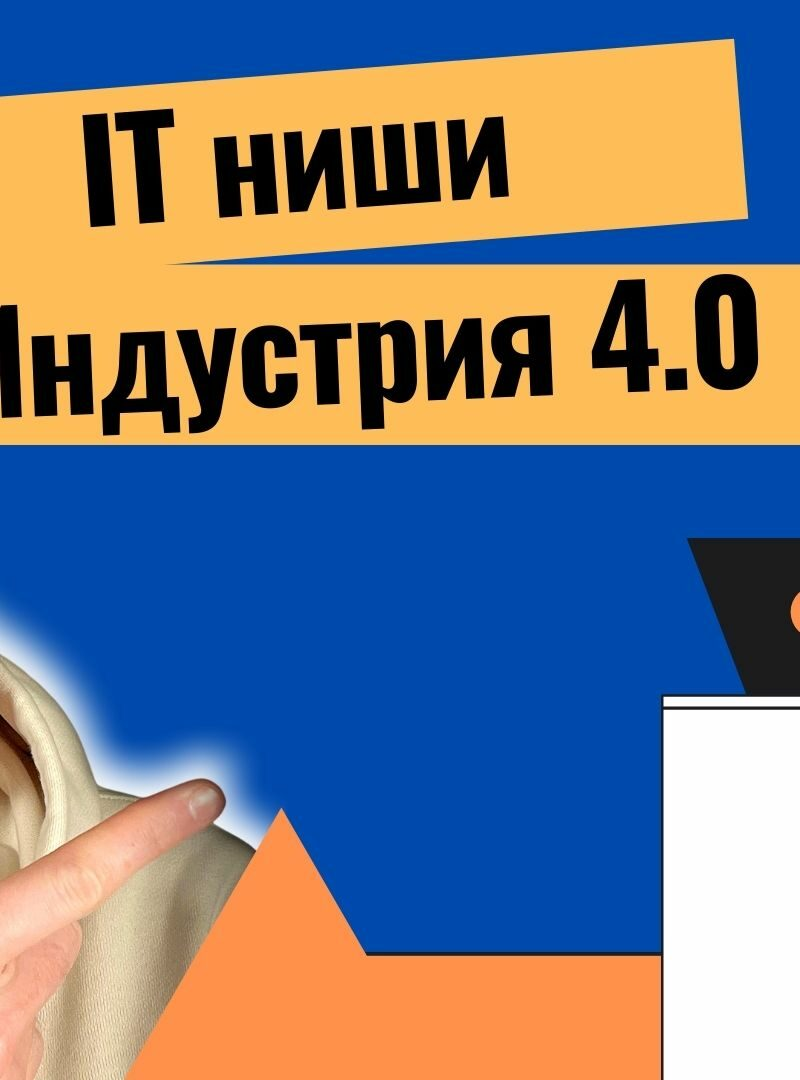 Семь IT направлений необходимых для развития Индустрии 4.0